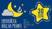 European Scientists Night (FRESH), Ruse